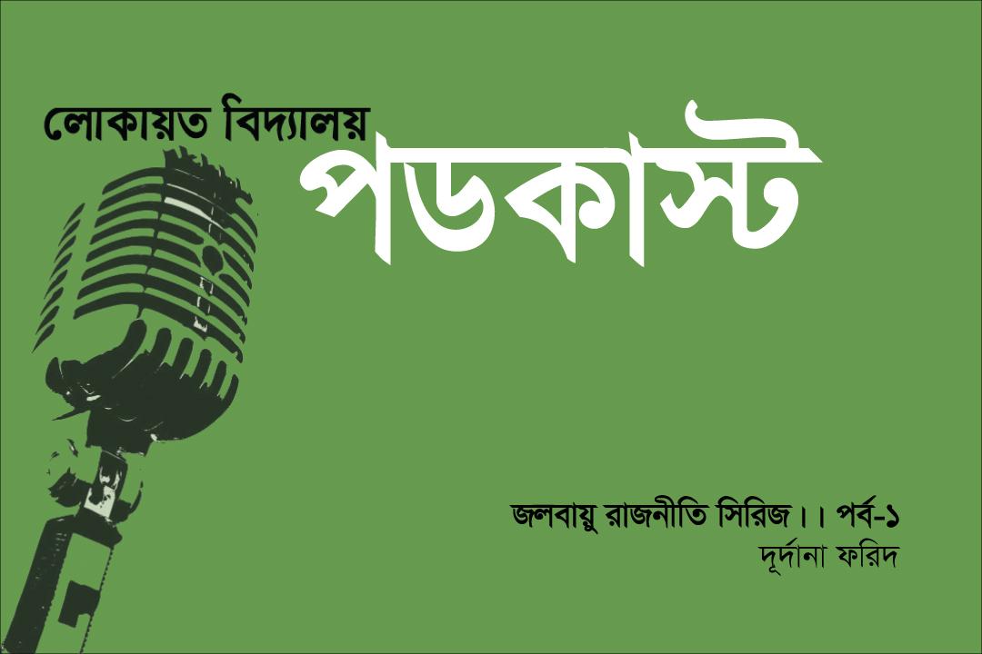 (podcast)জলবায়ু রাজনীতি সিরিজ।। পর্ব-১