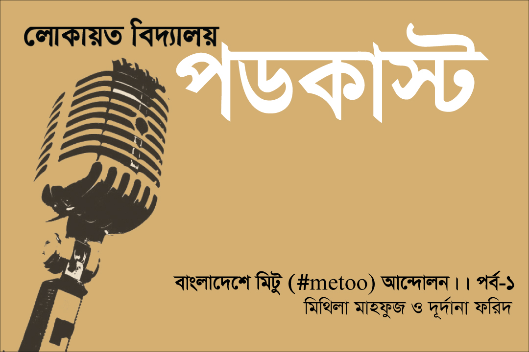 [podcast] বাংলাদেশে মিটু(#metoo) আন্দোলন।। পর্ব-১