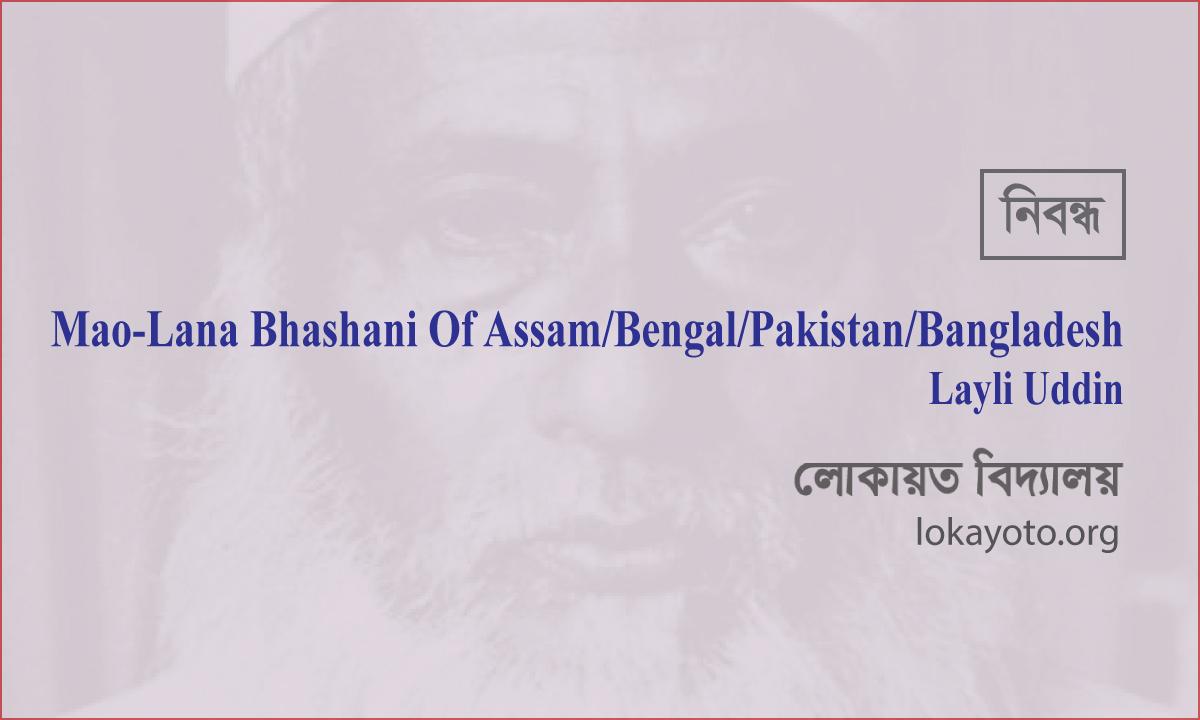 Mao-Lana Bhashani Of Assam/Bengal/Pakistan/Bangladesh।। Layli Uddin